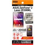 ZenFone 2 Laser ゼンフォン2レーザー用保護フィルム 光沢フィルム レイアウト RT-AZ2LSF/A1