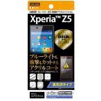 Xperia Z5 SO-01H エクスペリアZ5用保護フィルム 5H耐衝撃ブルーライト光沢アクリルコートフィルム レイアウト RT-RXPH1FT/S1