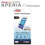 Xperia X Performance SO-04H/SOV33 エクスペリアXパフォーマンス 保護フィルム ブルーライトカット 反射防止フィルム レイアウト RT-RXPXPF/K1