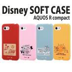 AQUOS R compact ケース カバー ディズニー Disney ソフトケース ソフトカバー シリコンソフトケース アクオスアールコンパクト ミッキー ミニー ドナルド