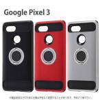 Google Pixel 3 対応 Pixel3 ピクセル3 ケース カバー 耐衝撃ケース リング付360 スマホリング付 バンカーリング付 耐衝撃 360度回転