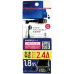 スマートフォン用 AC充電器 USBポート付 1.8m 2.4A 黒 ブラック スマホ充電 ACアダプタ USB充電器 microUSB 充電コード インプリンク IACU-SP02KN