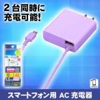 スマートフォン用 AC充電器 USBポート付 1.8m 2.4A 紫 パープル ブラック スマホ充電 ACアダプタ USB充電器 microUSB 充電コード インプリンク IACU-SP02VN