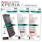 Xperia X Performance SO-04H/SOV33 保護フィルム ガラスフィルム GLASS PREMIUM FILM 全画面保護 ソフトフィット マットフレーム マット LEPLUS LP-XPXPFGFM