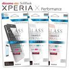 Xperia X Performance SO-04H/SOV33 ガラスフィルム GLASS PREMIUM FILM 全画面保護 ソフトフィット マットフレーム ブルーライトカット LEPLUS LP-XPXPFGFB