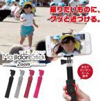 自撮り棒 スマートフォン用 Majidori Stick Zoom マジ撮りスティックズーム 手元で簡単にズーム操作ができる自撮り棒 LEPLUS LP-JDBMDSZ