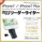 iPhone7/7Plus/6s/6/iPad対応 microSDカードリーダーライター USB3.0採用 Lightningコネクタ搭載 256GBマイクロSD対応 SwitchMemory EX LEPLUS LP-LNRW02