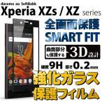 Xperia XZ SO-01J/SOV34/SoftBank Xperia XZ エクスペリアxz 保護フィルム ガラスフィルム GLASS PREMIUM FILM 全画面保護 SMART FIT 光沢 LEPLUS LP-XPXZFGG