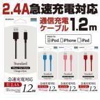 iOS MFi対応 Lightningケーブル カラー 1.2m 急速充電対応 2.4A iPhone iPad iPod 通信充電ケーブル おしゃれ  LEPLUS LP-LNC120