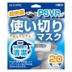 プレイステーションVR PSVR 使い切りマスク 20枚 PlayStation VR 用 汚れ防止 アローン ALG-VRTM2