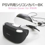 プレイステーションVR PSVR シリコンカバーセット ブラック PlayStation VR 用 アローン ALG-VRSCVK