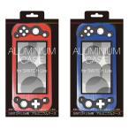 任天堂 Switch Lite スイッチライト ケース カバー アルミニウムケース 頑丈 軽量 アローン ALG-NSMAL