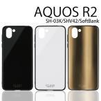 AQUOS R2 SH-03K SHV42 AQUOSR2 アクオスR2 706SH ケース カバー 背面ガラスシェルケース SHELL GLASS シンプル おしゃれ アクオスR2 スマホケース