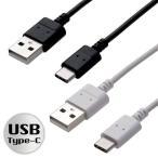 USB Standard-A端子を搭載したパソコン・充電器とUSB Type-C端子を搭載したスマホなどの接続ができるUSB2.0ケーブル 極細ケーブル 0.3m エレコム MPA...