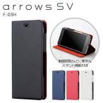 arrows SV F-03H アローズ ケース/カバー ソフトレザーケース 薄型 磁石付 エレコム PM-F03HPLFUM