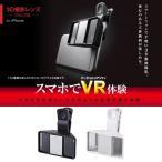 スマホに取り付けるだけでVR用3D動画の撮影ができるクリップ式の3D撮影レンズ エレコム P-VRL01