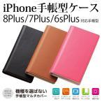 iPhone8Plus iPhone7Plus iPhone6sPlus 対応 アイフォン ケース カバー ソフトレザー ストラップホール付 (ブラック/ブラウン/ピンク) エレコム P-03WDT