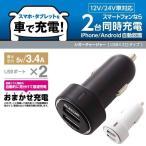 3.4A 2ポートDC充電器 24V車にも対応 USBポートを2口搭載 合計最大3.4A 2台同時充電対応 エレコム MPA-CCU03