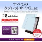 タブレット汎用/フリーカット液晶保護フィルム(8インチ・硬度5H・高光沢) エレコム TB-FR8FLFAHG