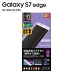 Galaxy S7 edge SC-02H/SCV33 ギャラクシーS7エッジ 保護フィルム 衝撃吸収3D曲面 TPUフィルム 反射防止タイプ ラスタバナナ WT709GS7E