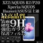 ガラスフィルム Xperia/P20/AQUOS/らくらくスマートホン/BASIO3/novalite2/Honor9/Zenfone 液晶保護 9H 0.26mm