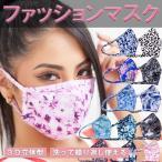 送料無料 送料込み 洗って使えるマスク 水着素材マスク 洗える 3D立体構造 乾きやすい 伸縮性あり 紫外線カット 布 mask 繰り返し