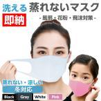 送料無料 お買い得3枚セット 送料込み 洗って使えるマスク ウレタン 予防 花粉症 子供用 大人用 3枚入り  夏マスク 涼しい 2020 春夏新作