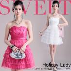 カラードレス 4色 パーティードレス ミニドレス ブライズメイド ベアトップ ティアードスカート
