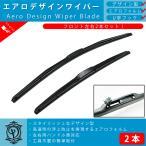 日産 エルグランド E51 エアロ ワイパー ブレード 左右2本 セット (ゴム付いてます) ◆ 送料無料 ◆