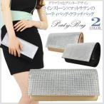 ショッピングパーティー グラマラスなグリッターデザイン ラインストーン マットサテンのパーティバッグ クラッチバッグ