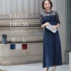 ロングドレス パーティードレス 結婚式 ドレス 大きいサイズ ドレス 送料無料 ウエストギャザー レース パーティードレス ロング 袖あり 2サイズ M L 結婚式ドレ