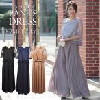 パンツドレス 結婚式 袖あり 結婚式 ドレス パンツ 大きいサイズ パーティードレス パンツスタイル フォーマル パンツ セットアップ レディース パンツドレス