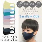 子供用マスク 洗える マスク 子供 抗菌 マスク 子供用 立体 洗えるマスク 小さめ 小さめマスク 抗菌マスク 防臭 uvカット マスク キッズ メール便送料無料