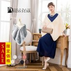 ショッピングショール 新色追加 ショール 成人式 結婚式 ボレロ 厚手 暖か ファー ストール ファー 羽織 肩掛け お呼ばれ シンプル 上品