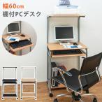 PCデスク パソコンデスク 棚付パソコンデスク 棚付きPCデスク 省スペース プリンター台 キャスター付き