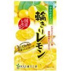 輪ぎりレモン 60g×20袋