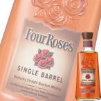 フォアローゼズ シングルバレル 750ml瓶(キリン)(アメリカンウイスキー)(バーボン)