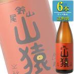 (プレミアム焼酎) 山猿 麦25°1.8L瓶x6本ケース販売(尾鈴山蒸留所)(麦焼酎)(宮崎)