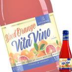 (単品) ドクター ディムース ブラッドオレンジ ヴィタ ヴィーノ 200ml瓶 (ドイツ) (セミスパークリングワイン) (フルーツワイン) (KS)