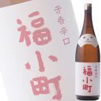 (単品)木村酒造 福小町 純米 辛口 1.8L瓶(清酒)(日本酒)(秋田)