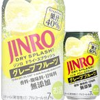 (あすつく)ジンロジャパン ドライ スプラッシュ グレープフルーツ 350ml缶x24本ケース販売 (チューハイ)