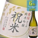 黄桜 京の滴 純米吟醸 祝米 720ml瓶x6本ケース販売(清酒)(日本酒)(京都)