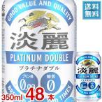 (2ケース販売) キリン 淡麗 プラチナダブル 350ml缶 x 48本ケース販売 (発泡酒) (ビール) (プリン体ゼロ) (糖質ゼロ)