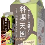(単品) サントリー 料理天国 白 500mlパック (国産ワイン) (クッキングワイン) (SU)