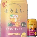サントリー ほろよい カシスとオレンジ 350ml缶 x 24本ケース販売 (チューハイ)