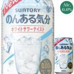 サントリー のんある気分 ホワイトサワーテイスト 350ml缶 x 24本ケース販売 (チューハイ) (ノンアルコール) (ノンアル)