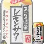 サントリー こだわり酒場のレモンサワー 350ml缶 x 24本ケース販売 (チューハイ)