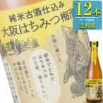 沢の鶴 純米古酒仕込み 大阪はちみつ梅酒 300ml瓶x12本ケース販売 (リキュール) (梅酒)
