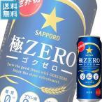 サッポロ 極ZERO (ゴクゼロ) 500ml缶 x 24本ケース販売 (発泡酒) (ビール) (プリン体ゼロ) (糖質ゼロ) (人工甘味料ゼロ)