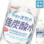 天然水を使用したクセのないスッキリとした味わいの「伊賀の天然水強炭酸水」は、強い刺激とクリアな爽快感...